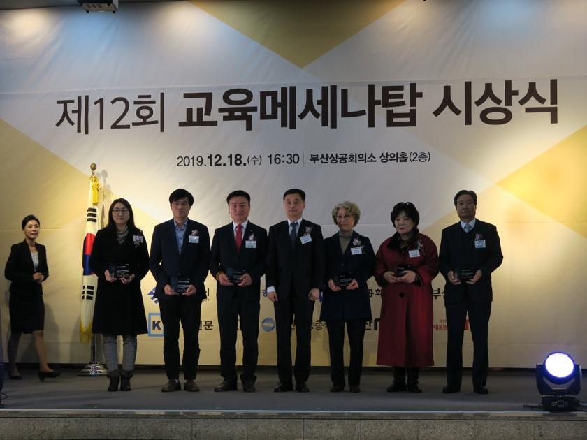 """""""제12회 교육메세나탑 시상식"""" 교육메세나패 수상"""